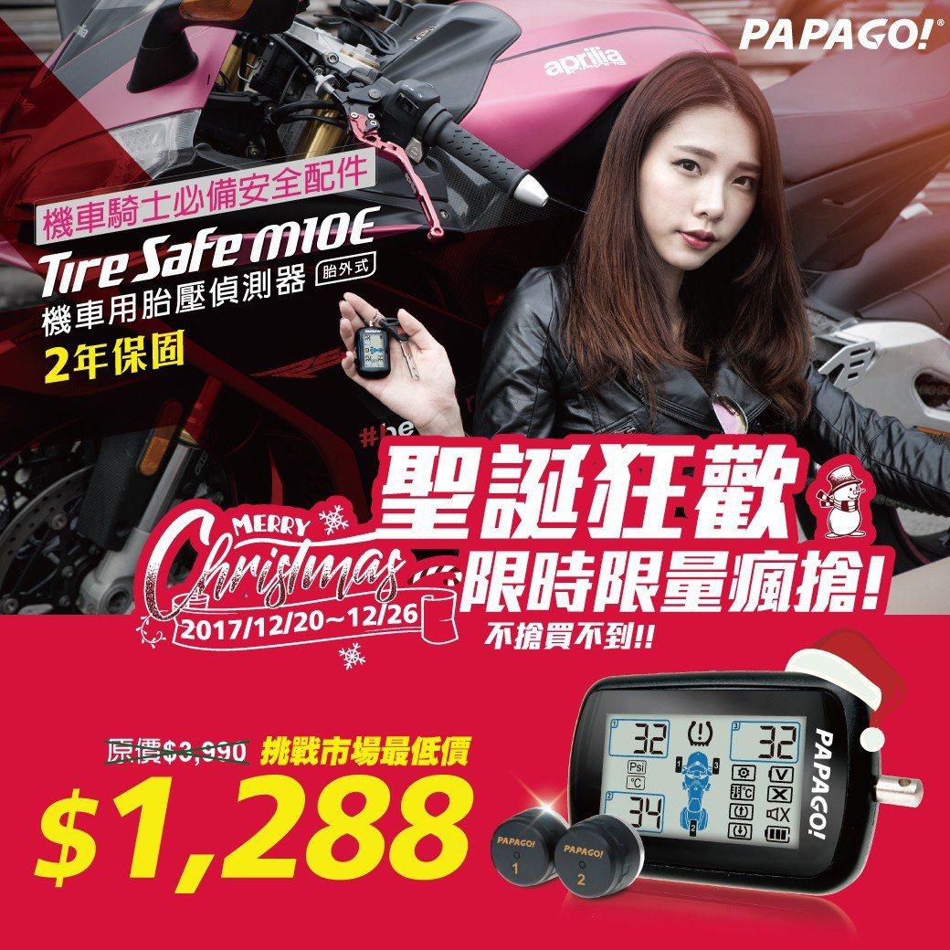 PAPAGO推出TireSafe M10E市場最低價1288元瘋搶方案。 PAP...