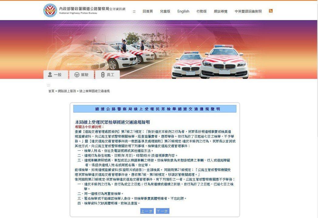 行車記錄器普及,國道公路警局網站等違規檢舉管道多,民眾透過影片檢舉違規案件暴增。...