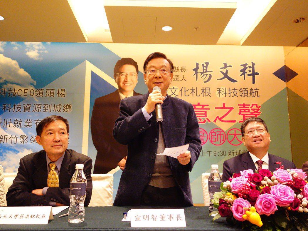 聯電榮譽董事長宣明智今天也到場支持楊文科參選。記者郭政芬/攝影