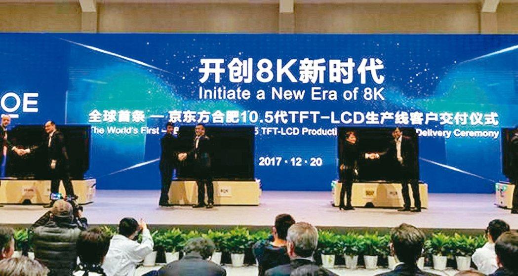 京東方合肥第10.5代TFT-LCD面板生產線昨(20)日提前投產。 網路照片