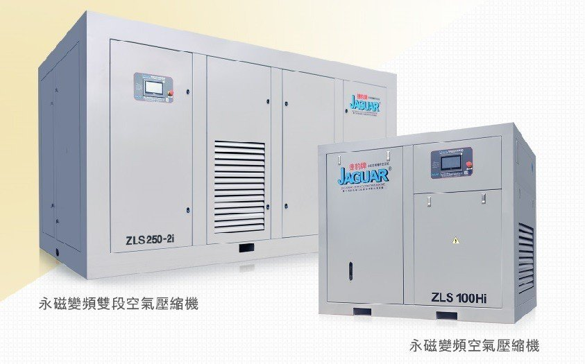 捷豹空壓機效能表現佳,有效降低生產成本。 鑫邦/提供