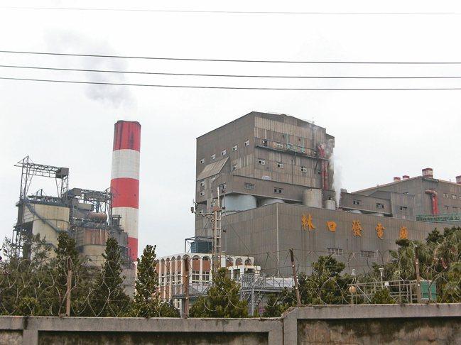 圖為林口電廠。 報系資料照