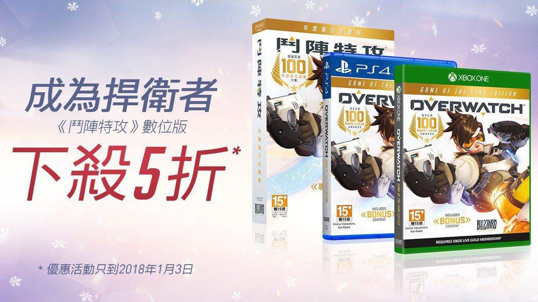 《鬥陣特攻》耶誕大特賣推出半價優惠。