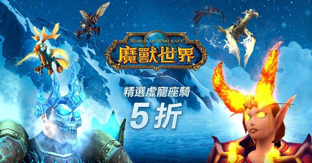 《魔獸世界》寵物、坐騎及頭盔推出精選半價優惠。