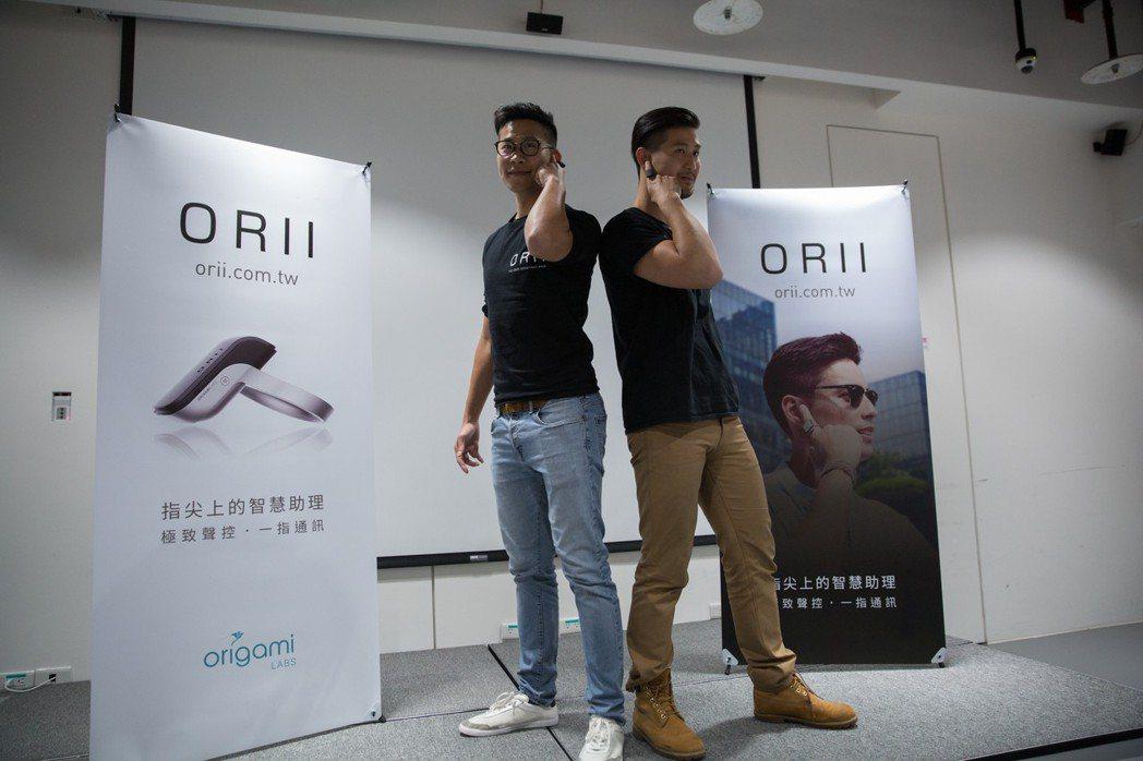 ORII 今日正式在台發佈集資,創辦人陳衍呈(左)與黃家恒(右)示範ORII。 ...