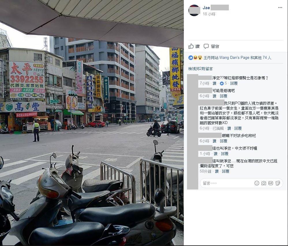 前總統馬英九、夫人周美青在高雄原鄉牛肉麵用餐時,現場執行維安,網友指當時麵店周遭...