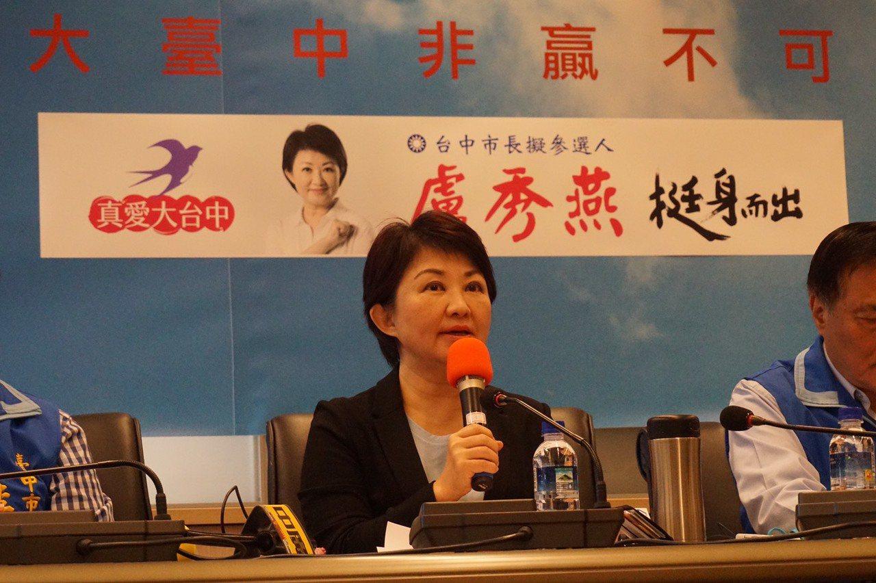 立法委員盧秀燕。圖/台中市國民黨團提供