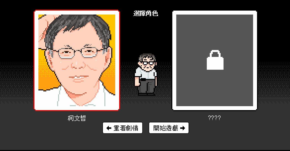 台北市長柯文哲上任即將滿三周年,為了宣傳3周年的施政成果,北市府今推出「奔跑吧!...