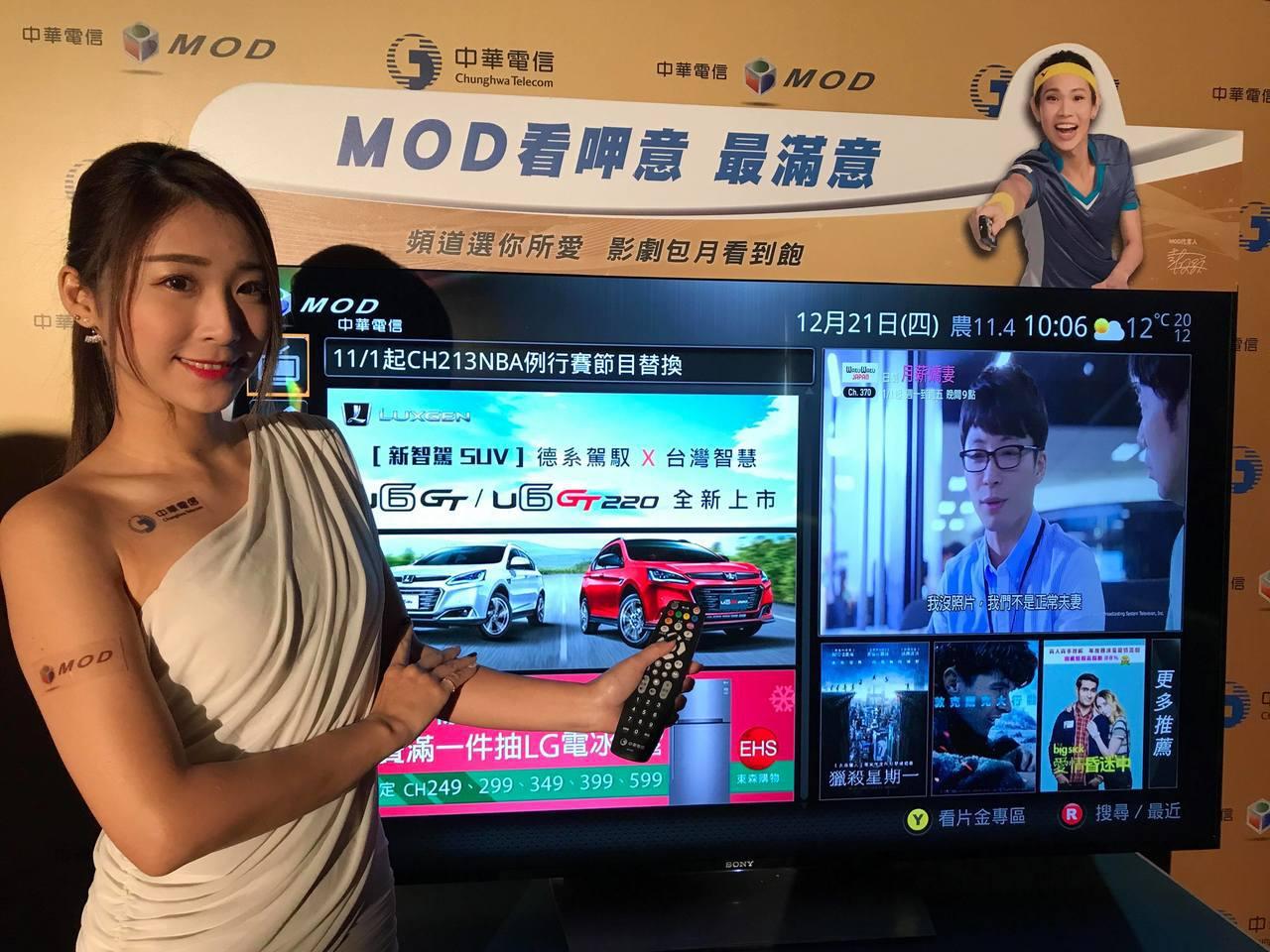 中華電信MOD全新推出6大分眾頻道套餐,讓消費者真正做電視的主人。記者陳立儀/攝...