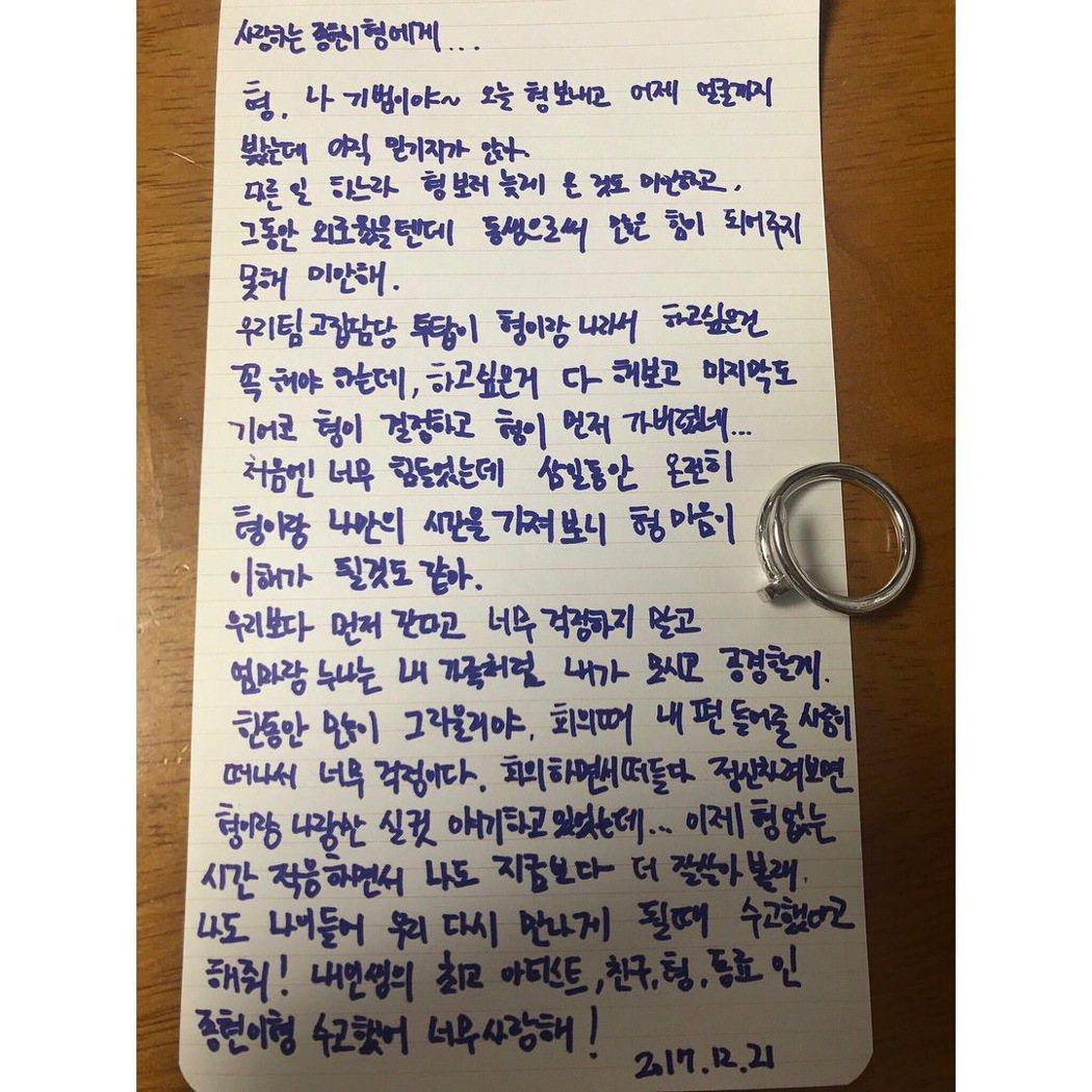 Key親手信送鐘鉉。圖/摘自ig