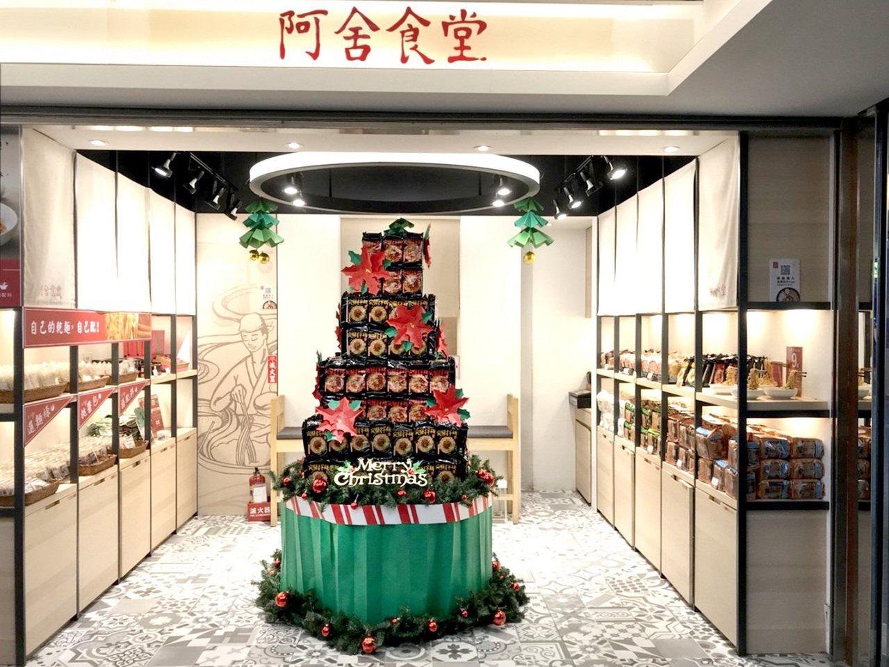 12月24日當天只要在微風台北車站1F阿舍食堂,消費不限金額只要和阿舍究醬耶誕樹...