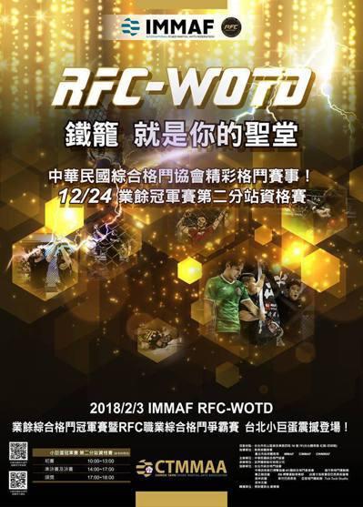 「RFC-WOTD 業餘綜合格鬥錦標賽」第二站將在平安夜舉行。圖/中華綜合格鬥協...