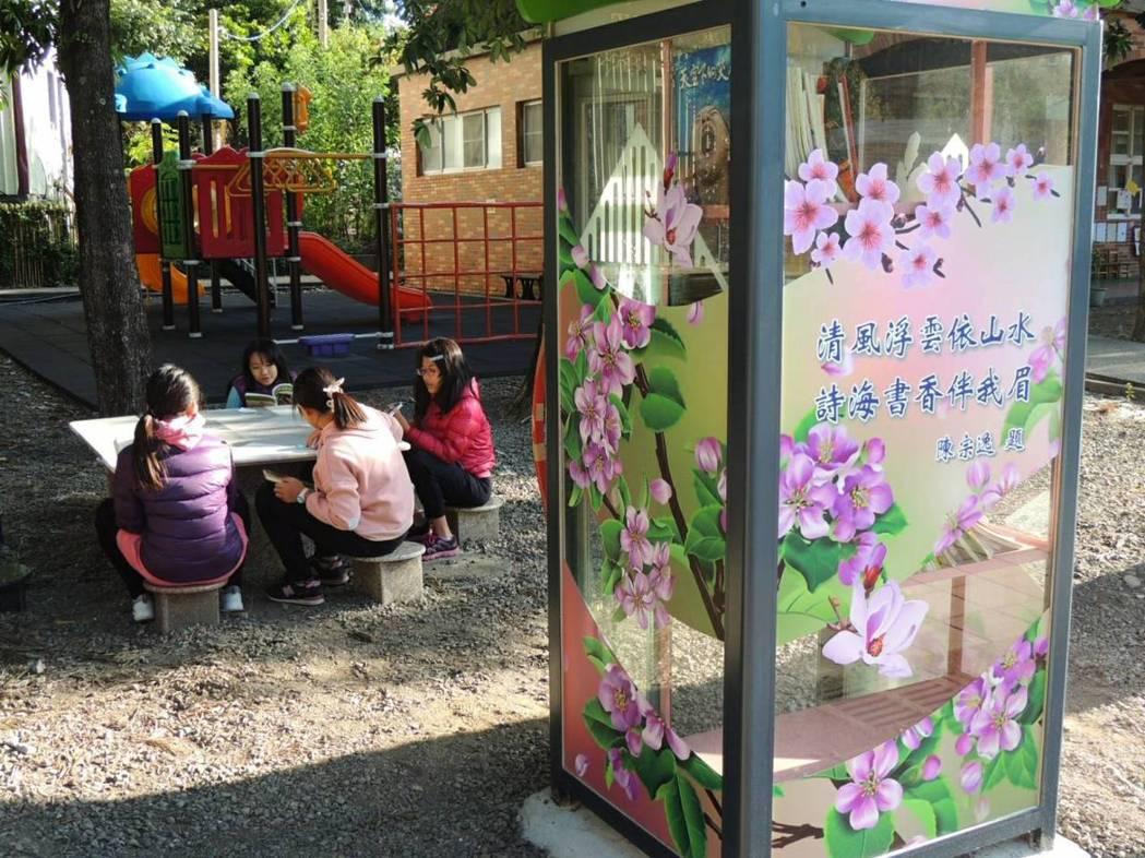 寶來國小在校園內設置三座電話圖書亭,約可放入200本圖書與繪本。 記者徐白櫻/攝...