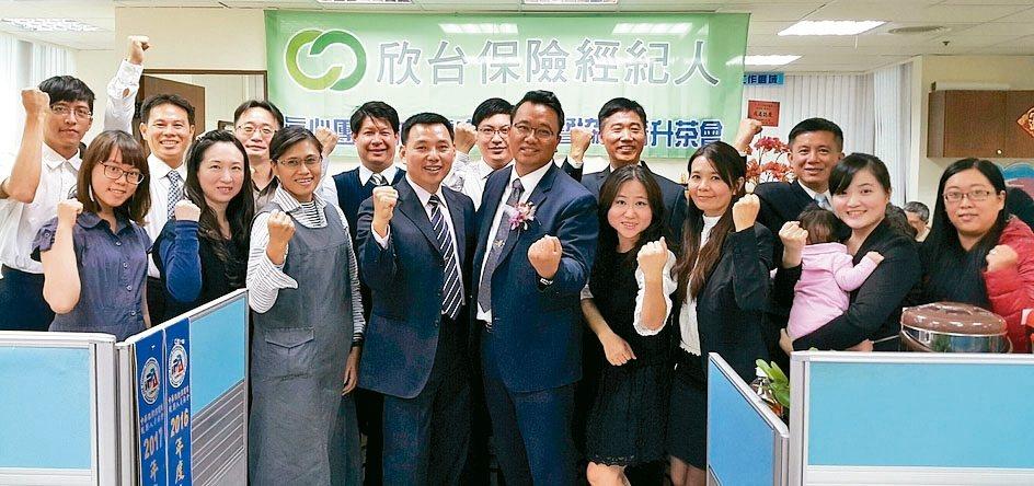 欣台保經欣鑫處處經理姜誌成(前排左五)帶領團隊創造好成績。 欣台保經/提供