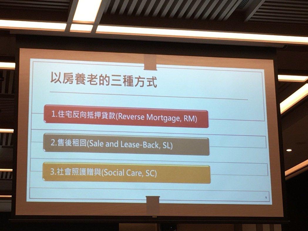 政大地政系特聘教授張金鶚提出三種以防養老的模式。 圖/吳貞瑩