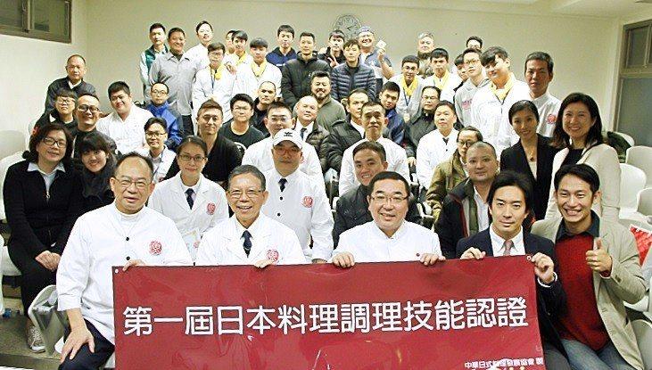 第一屆日本料理調理技能認證全體合照,主考官主廚西宮孝哲(前排中)、日本料理研究會...