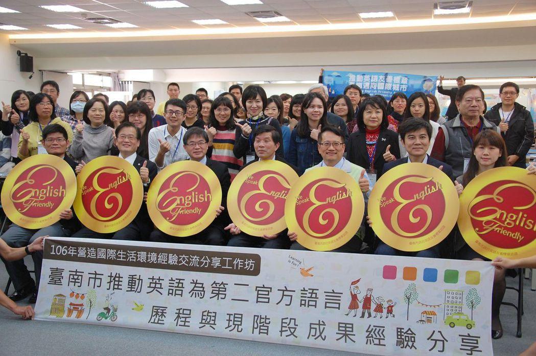 台南市106年營造國際生活環境經驗交流分享工作坊活動,產、官、學界貴賓參與熱絡。...