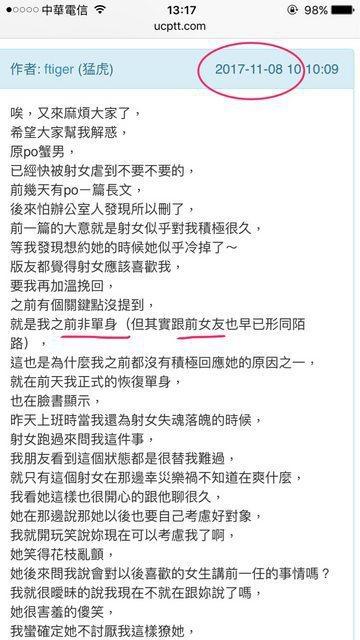 男網友在PTT上大方分享與女同事曖昧細節,事後還宣稱自己單身。 圖擷自ptt
