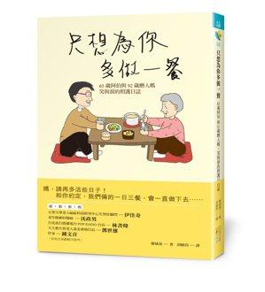 書名:《只想為你多做一餐:65歲阿伯與92歲磨人媽,笑與淚的照護日誌》作者:...