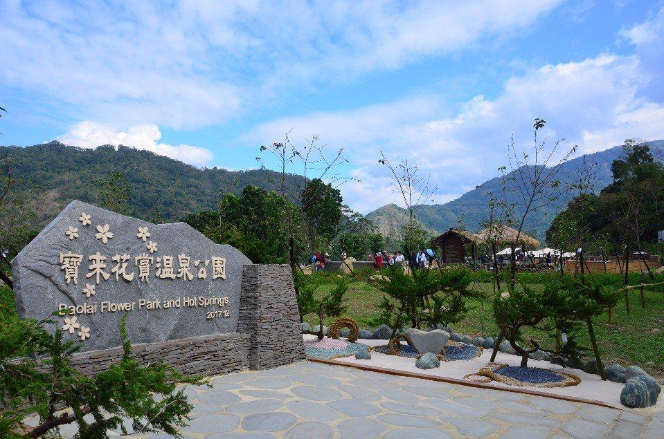 寶來溫泉公園12月前免費入場。(圖/高雄市觀光局)