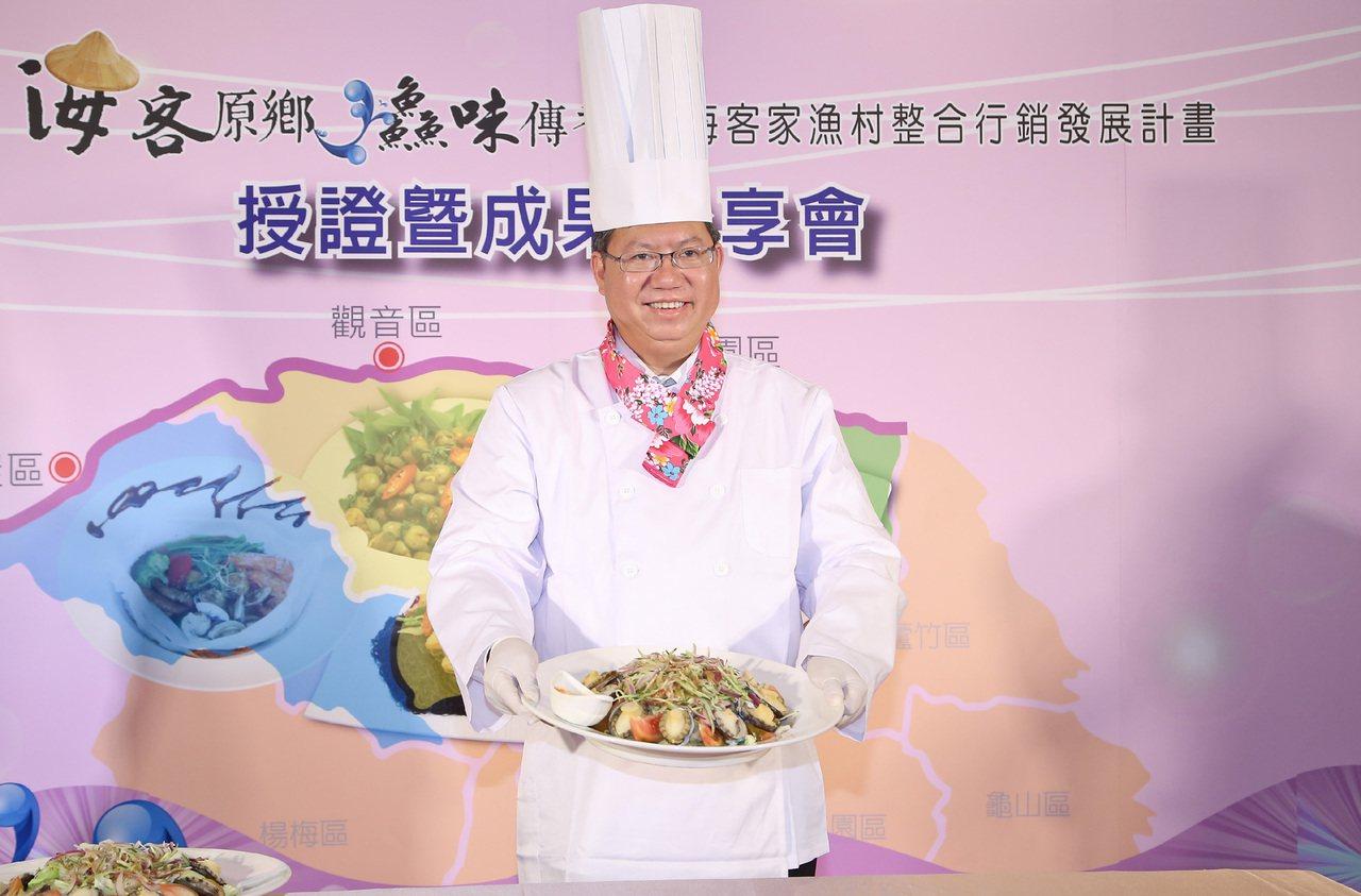 桃園市長鄭文燦端出「金桔五味九孔鮑」料理,推廣海客料理美食。圖/客家事務局提供