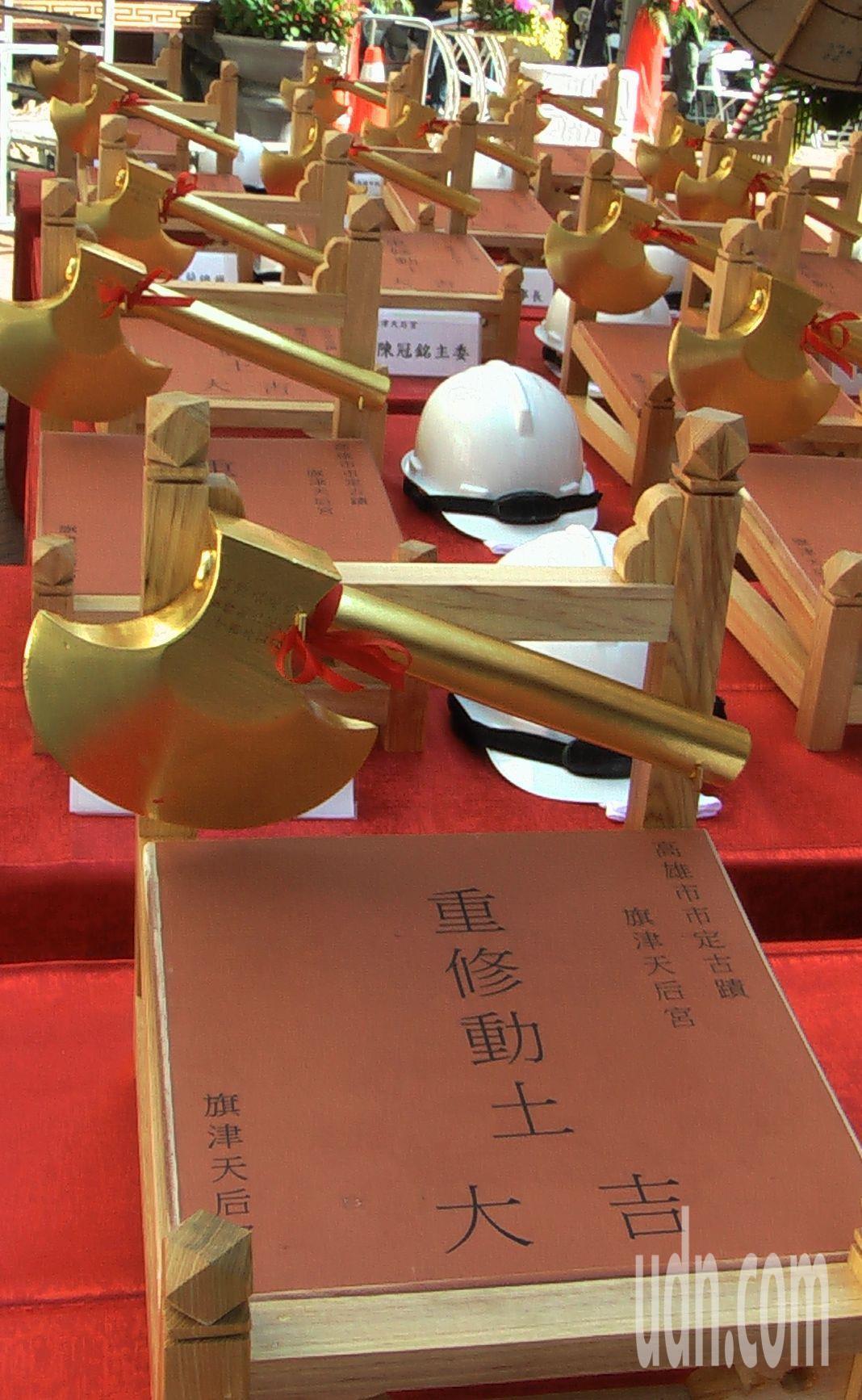 旗後天后宮特別準備傳統工程動土用具,金斧象徵神器。記者徐如宜/攝影