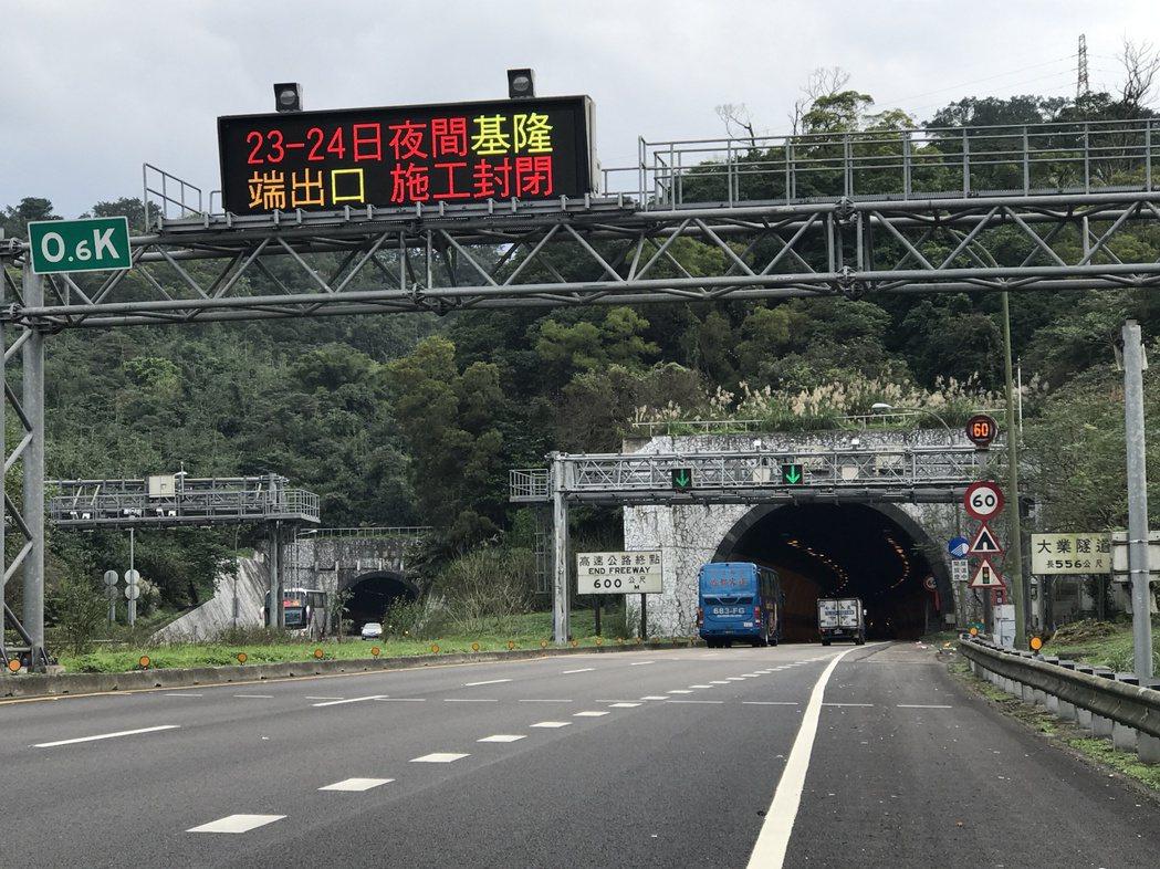「23-24日夜間基隆端出口施工封閉」,國一電子看板上午的封路告示,時間及替代道...