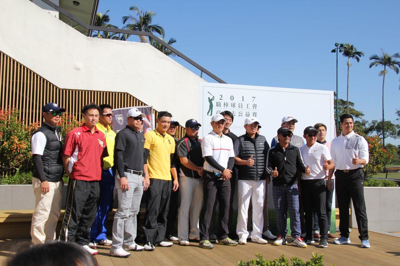 球員工會公益高爾夫球賽今天登場。記者葉姵妤/攝影