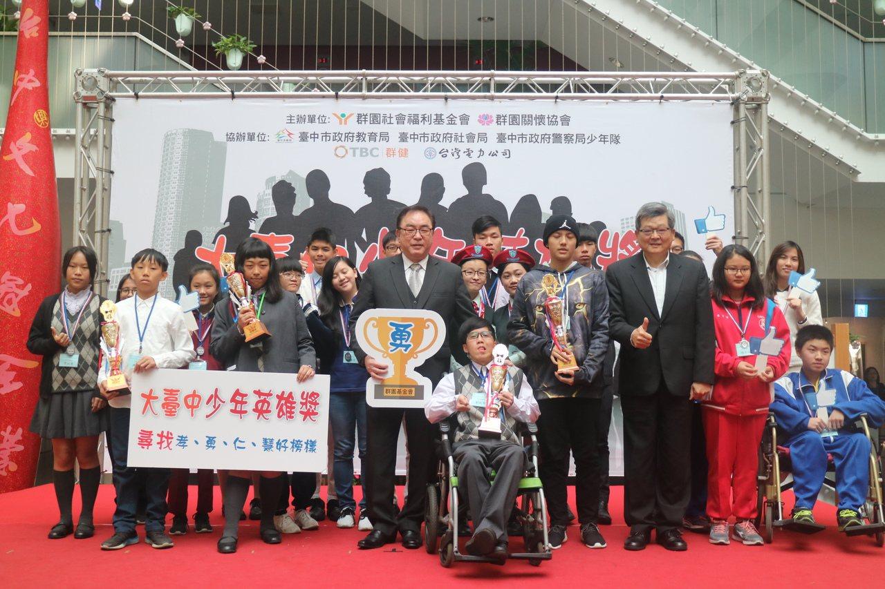群園社會福利基金會表揚「大台中少年英雄」,肯定得講學生的孝順、勇敢、仁愛、智慧。...