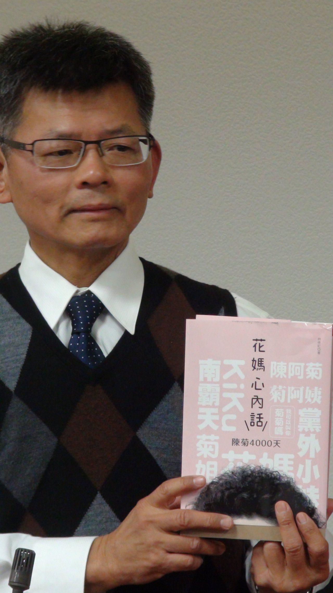 楊秋興手上拿著花媽新書,強調書中所談,有關他和陳菊的部分很多都不是事實。記者謝梅...