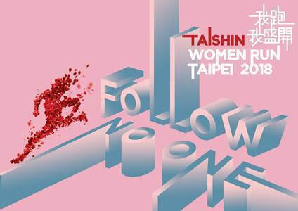 台新銀行冠名贊助「2018 Taishin Women Run Taipei」女...