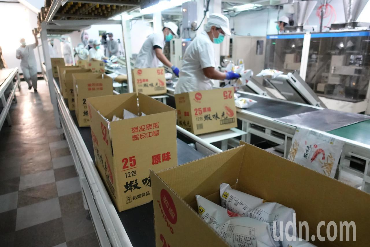 裕榮食品的蝦味先包裝區。記者劉星君/攝影