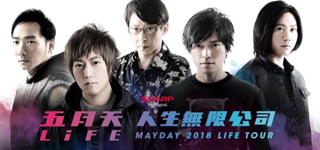 五月天LIFE人生無限公司巡迴演唱會(見圖)明天起展開,到明年1月7日總共11場...