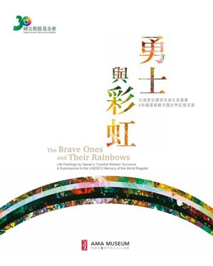 《勇士與彩虹》書影。