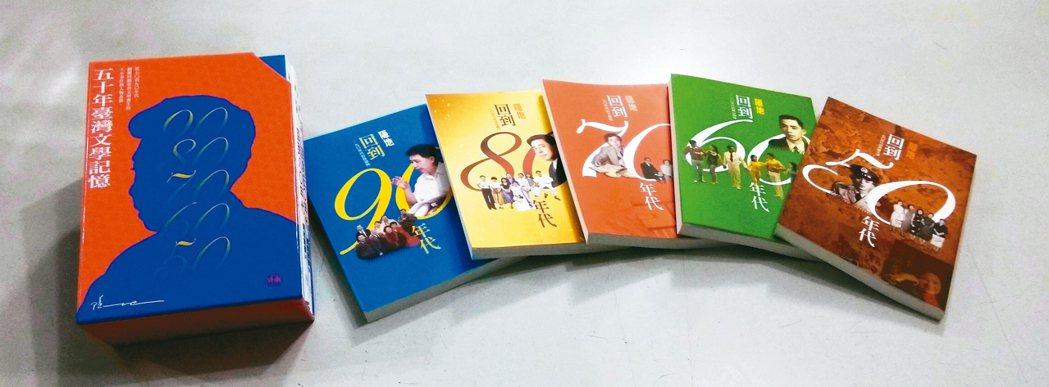 隱地年代五書《五十年臺灣文學記憶》。 (圖/彭碧君攝影)