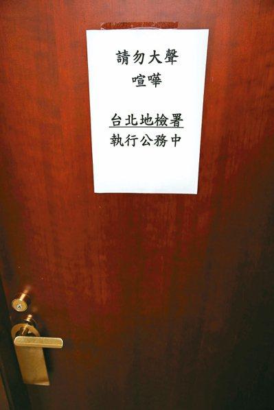 北檢昨天首度進國民黨中央黨部調取三中案資料,執行公務的牌子仍留在黨部辦公室外。 ...