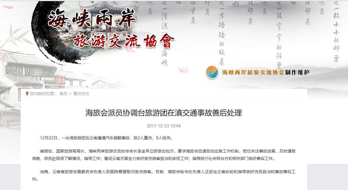 大陸海峽兩岸旅遊交流協會在網站公布,一台灣旅遊團廿二日在雲南遭遇汽車側翻事故。圖...