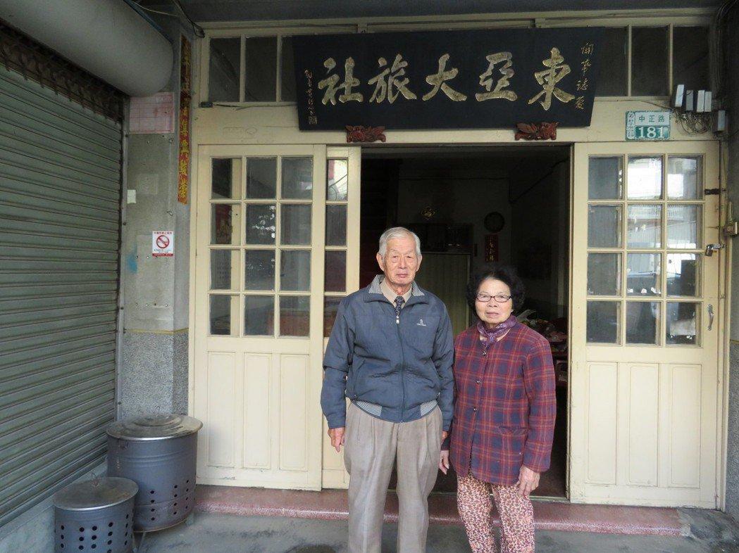 走過一甲子老旅社嘉義縣朴子市東亞大旅社,現由80歲陳俊生(左)與78歲妻子陳侯延...
