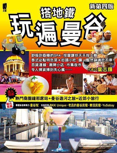 .書名:《搭地鐵玩遍曼谷》.作者:葉志輝.出版社:太雅出版社