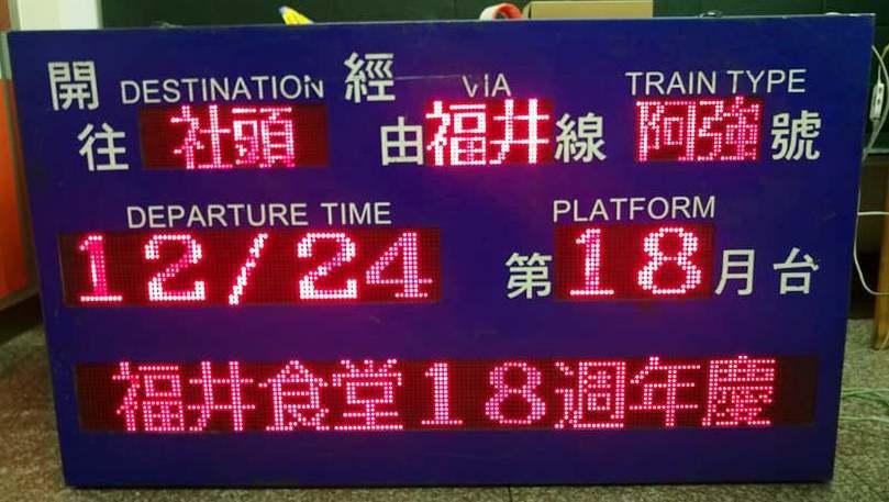 社頭鄉福井食堂的2、3樓,是台、日鐵道迷朝聖的鐵道文物收藏館。記者何烱榮/攝影