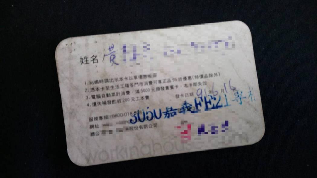 警方在發現一張黃女15年前辦的百貨會員卡,回派出所後去電百貨商場連繫黃女。記者卜...