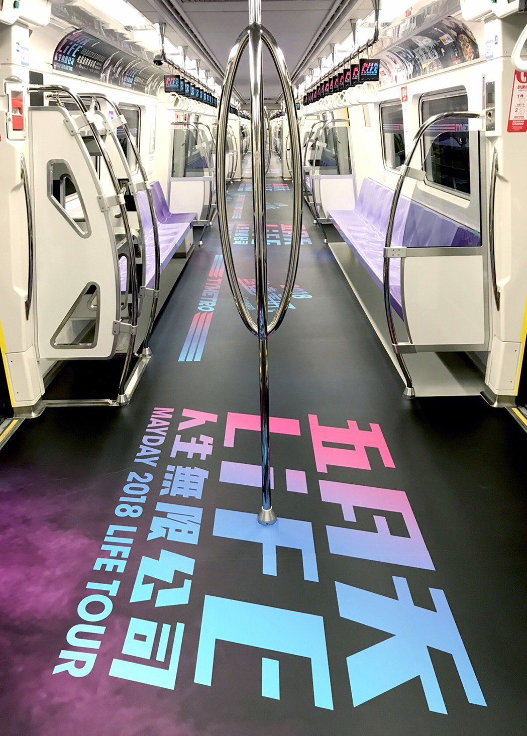 桃園機場捷運打造專屬「五月天彩繪列車」。圖/相信音樂提供