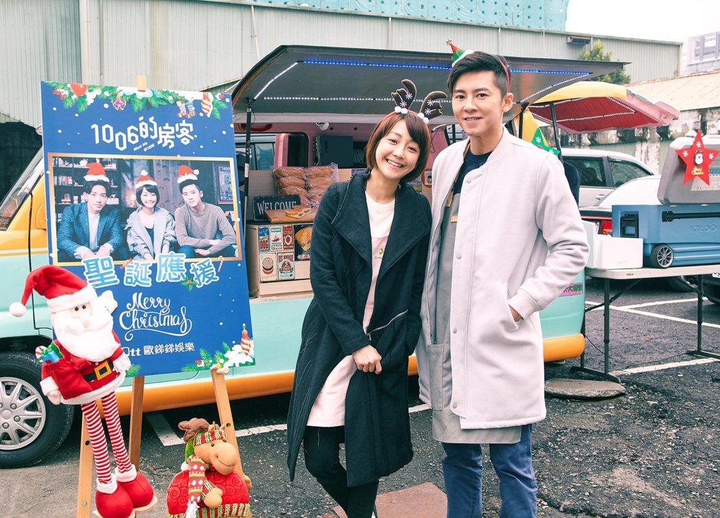 李國毅(右)、謝欣穎忙拍新戲「1006的房客」,劇組應景推出耶誕應援餐車。圖/歐