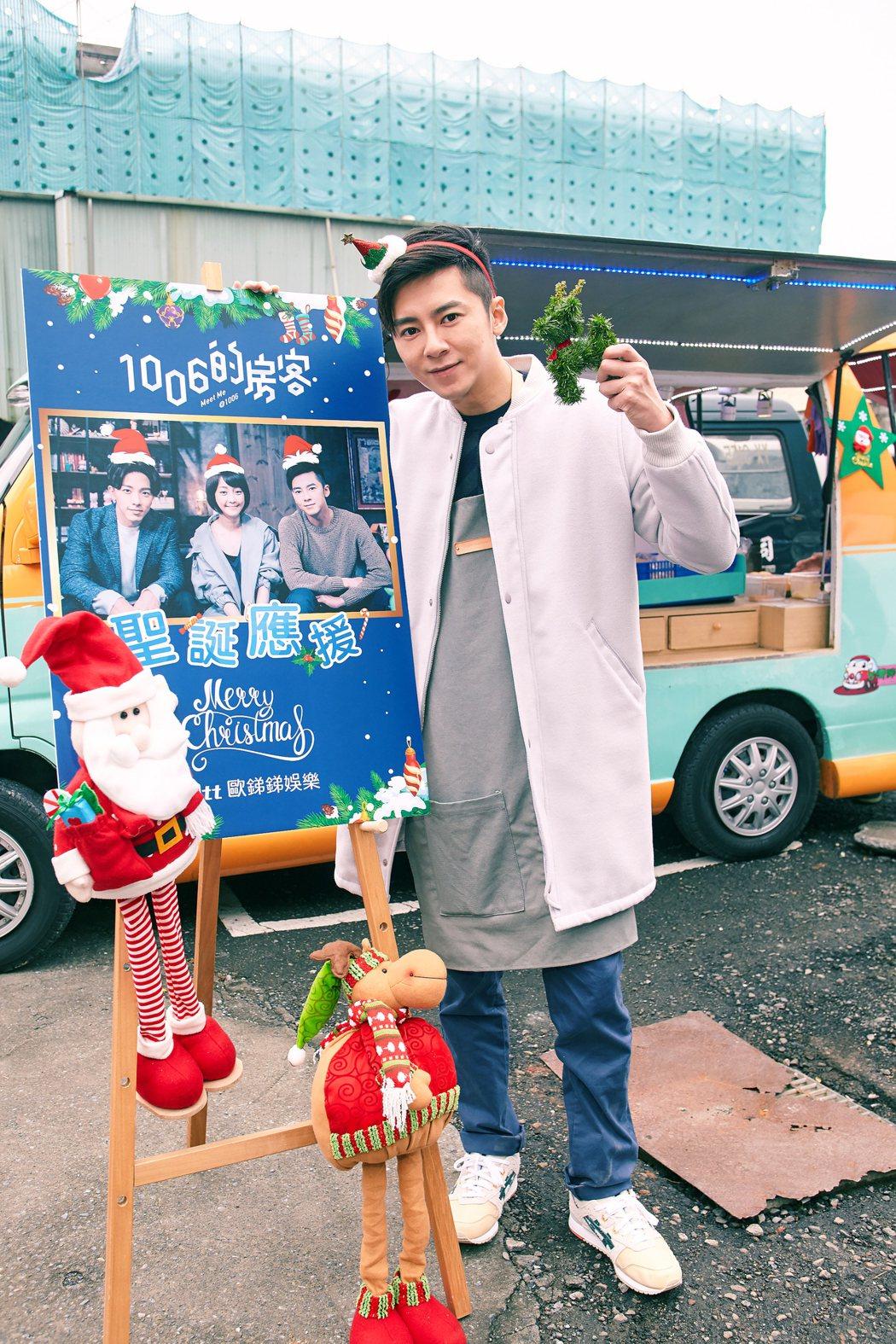 李國毅忙拍新戲「1006的房客」,劇組應景推出耶誕應援餐車。圖/歐銻銻娛樂提供