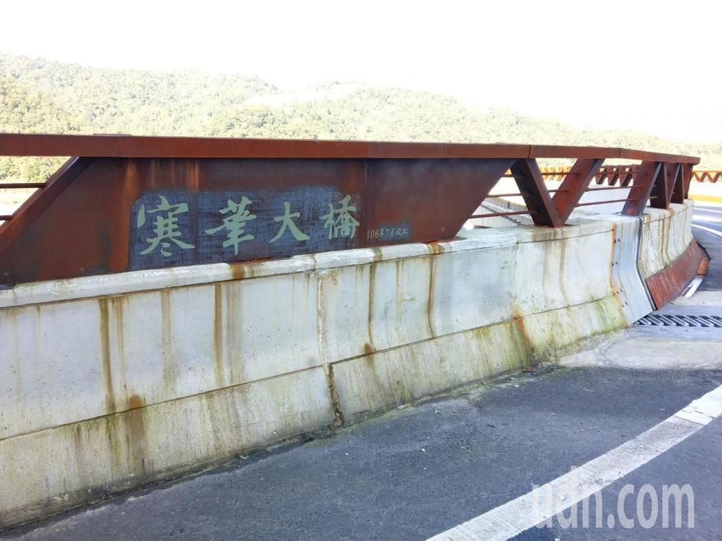宜蘭大同鄉寒華大橋的欄杆嚴重滲漏鐵水,居民質疑為何才通車1、2個月的新橋,變這麼...