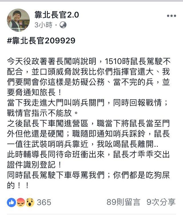 陸軍104旅管轄的台中成功嶺營區有官兵在臉書粉絲頁上匿名發文,指控內政部役政署長...