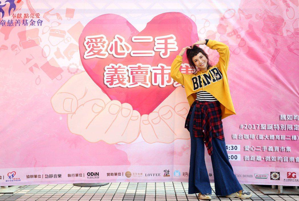 魏如昀(右)選在24日舉行公益音樂會。圖/動靜音樂提供