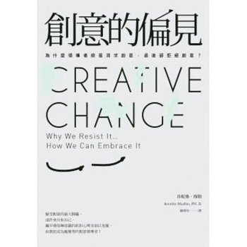 本文摘自《創意的偏見》,寶鼎出版