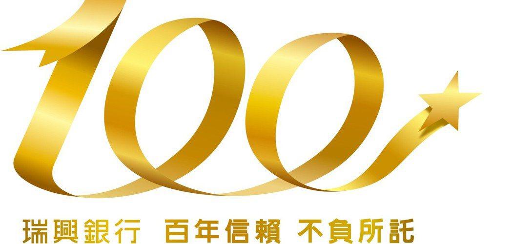 發跡於台北大稻埕之瑞興銀行,今年已成立屆滿一百周年! 瑞興銀行/提慎