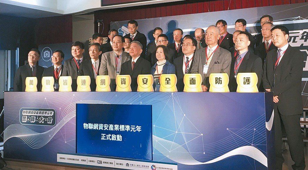 經濟部工業局今天舉辦物聯網資安產業標準元年誓師大會,國安會、國發會、行政院資安處...